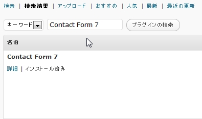 contact form7 インストール