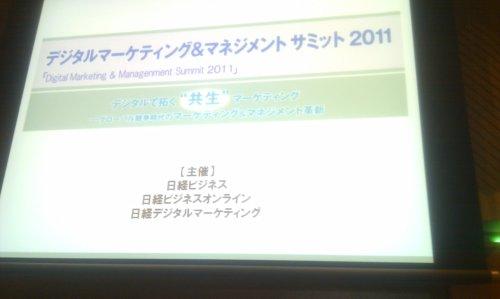 デジタルマーケティング&マネジメントサミット2011
